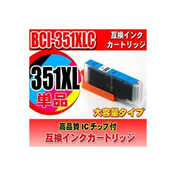 BCI-351 キャノン プリンターインク 351BCI-351XLC シアン 単品 BCI-351 インク 大容量 互換 インクカートリッジ usagi