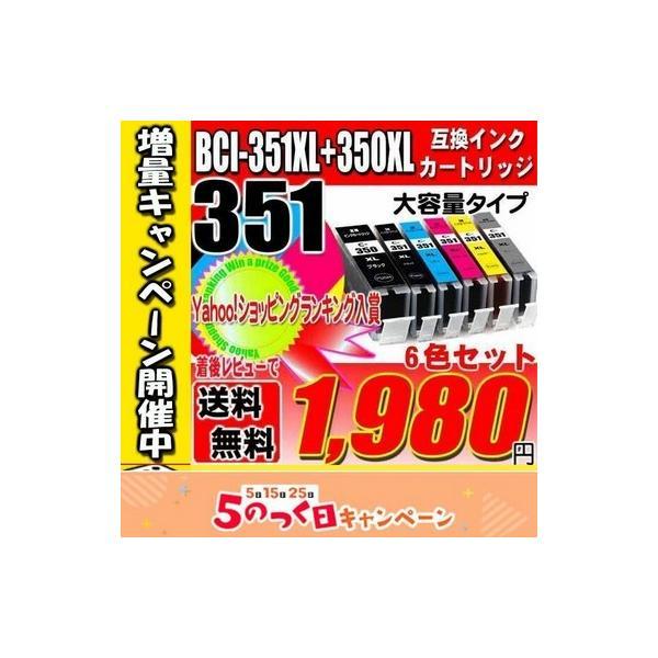 インクカートリッジ プリンターインク キャノン 351 BCI-351XL+350XL/6MP(大容量) 6色セット 得トクセール|usagi