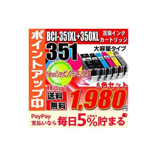 BCI-351プリンターインクキャノンインクカートリッジ互換BCI-351XL+350XL/6MP6色セット大容量インクカートリ
