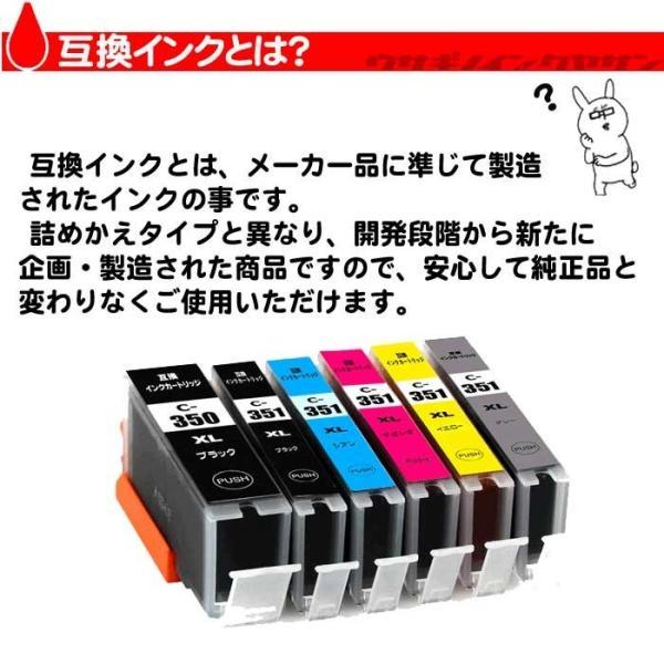 プリンターインク キャノン インクカートリッジ BCI-351XL+350XL/6MP 6色セット 大容量 プリンターインク BCI-351 互換 usagi 03