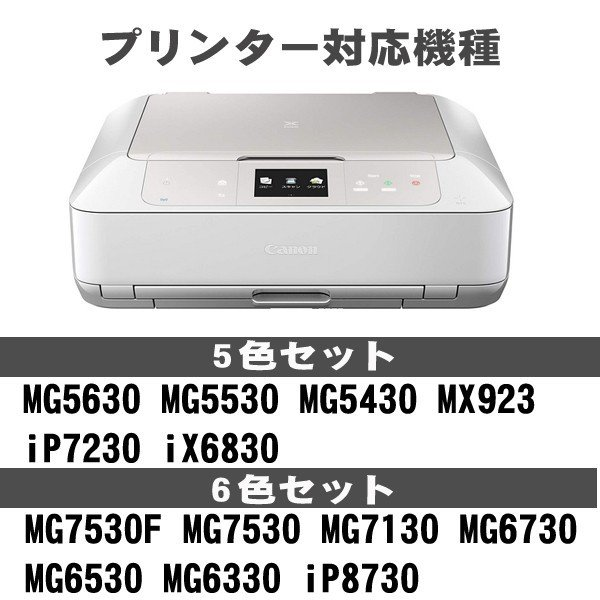 プリンターインク キャノン インクカートリッジ BCI-351XL+350XL/6MP 6色セット 大容量 プリンターインク BCI-351 互換 usagi 04