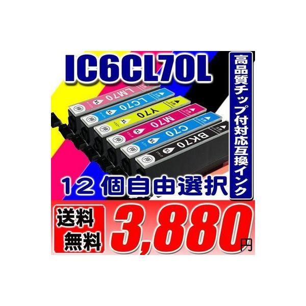 c249469b35 エプソンインクカートリッジ プリンターインク 70 IC6CL70L 増量 6色 12個自由選択 エプソン メール ...
