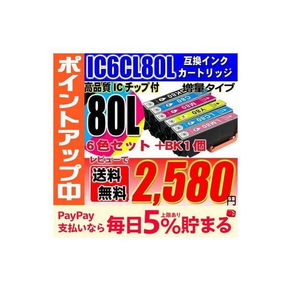 IC6CL80L プリンター インク エプソンプリンターインク EPSON IC6CL80 (増量版) 6色セット+BK1個 インクカートリッジ プリンターインク IC6CL80L|usagi
