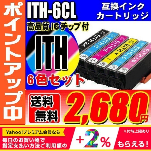 ITH プリンターインク エプソン インクカートリッジ EP-709A 710A 810AW 810AB 711A 811AW 811AB インク ITH-6CL 6色セット インクカートリッジ|usagi