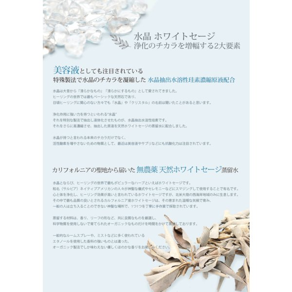 浄化スプレー 水晶 ホワイトセージ FRAIS フレイス 浄化用 ルームスプレー 浄化 天然石 パワーストーン|usagistone|05
