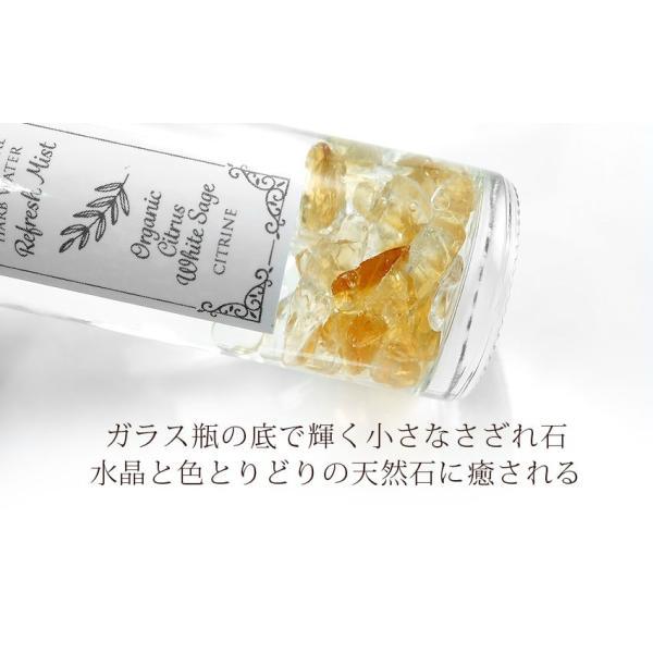 浄化スプレー 水晶 ホワイトセージ FRAIS フレイス 浄化用 ルームスプレー 浄化 天然石 パワーストーン|usagistone|06