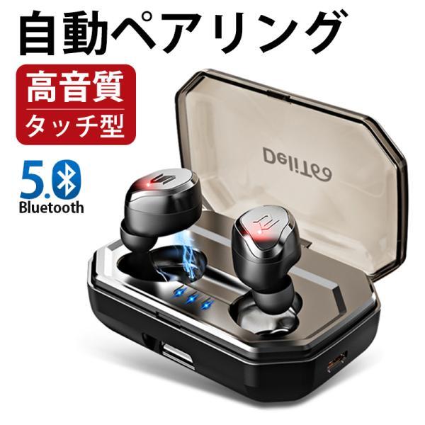 Bluetooth イヤホン 自動ペアリング Bluetooth5.0 ワイヤレスイヤホン タッチ型 高音質 IPX7防水 ブルートゥース イヤホン 完全ワイヤレス 両耳 左右分離型|usamdirect