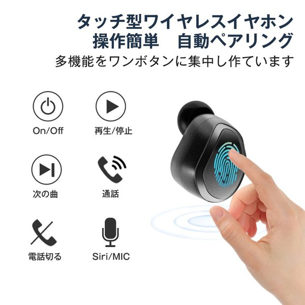 Bluetooth イヤホン 自動ペアリング Bluetooth5.0 ワイヤレスイヤホン タッチ型 高音質 IPX7防水 ブルートゥース イヤホン 完全ワイヤレス 両耳 左右分離型|usamdirect|08