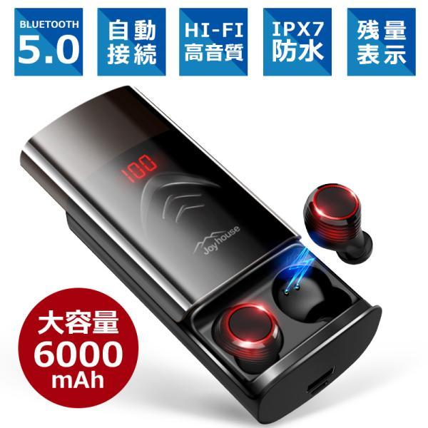 ワイヤレスイヤホン Bluetooth5.0 ブルートゥースイヤホン 高音質 自動ペアリング 片耳両耳 6000mAh大容量 IPX7防水 LED残量表示 AAC対応