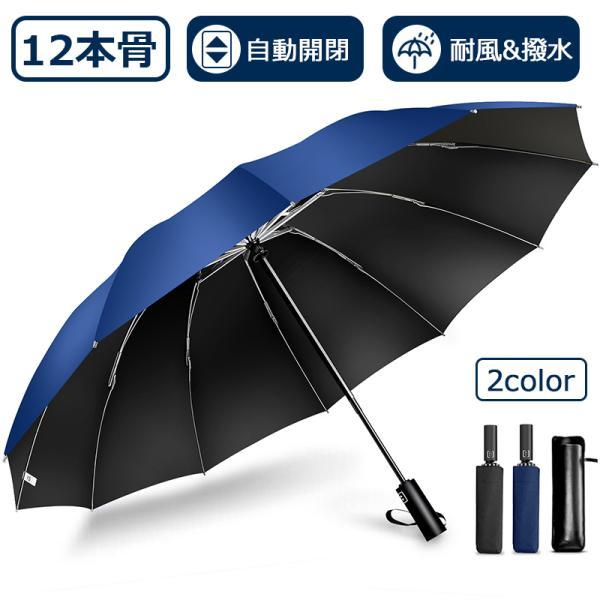 Delitoo折りたたみ傘12本骨自動開閉逆さ傘大きい逆さま傘晴雨兼用傘メンズレディース耐風折り畳み傘男女兼用ワンタッチ折れにく
