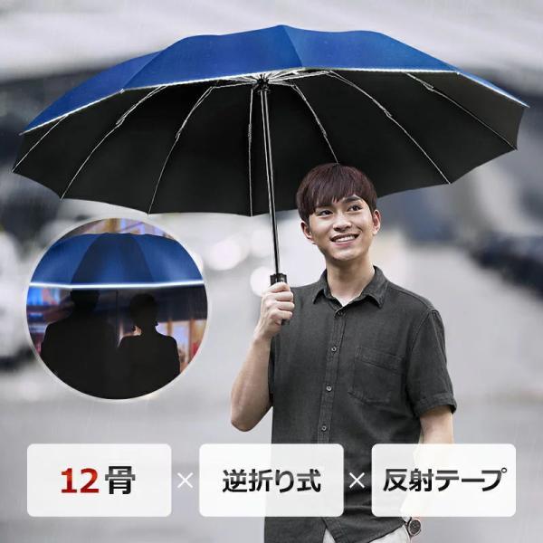 Delitoo折りたたみ傘自動開閉反射テープ付き逆さ傘晴雨兼用uvカット12本骨逆さま傘メンズレディース折り畳み傘日傘逆折り式耐