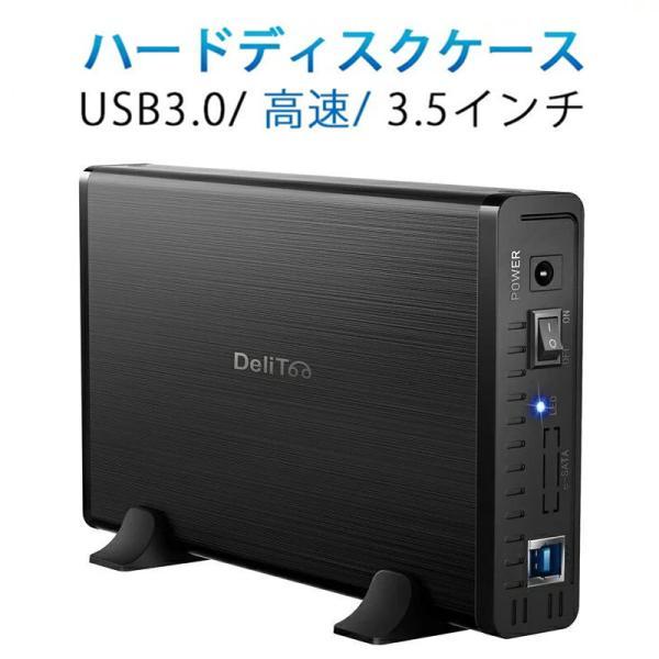 HDD ケース ハードディスクケース 3.5インチ ドライブケース HDD SSD ケース SATA接続 9.5mm/7mm厚両対応 6TBまで 5Gbps 高速 簡単脱着 UASP対応 アルミ製