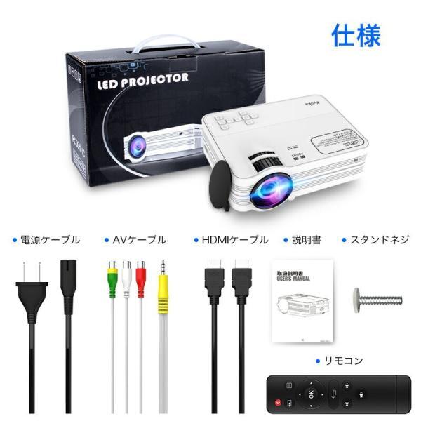 プロジェクター 小型 家庭用 1080P フルHD 2400ルーメン 高画質 スマホ パソコン スピーカー内蔵 立体音声 HDMIケーブル付属 台形補正 ホームシアター usamdirect 11