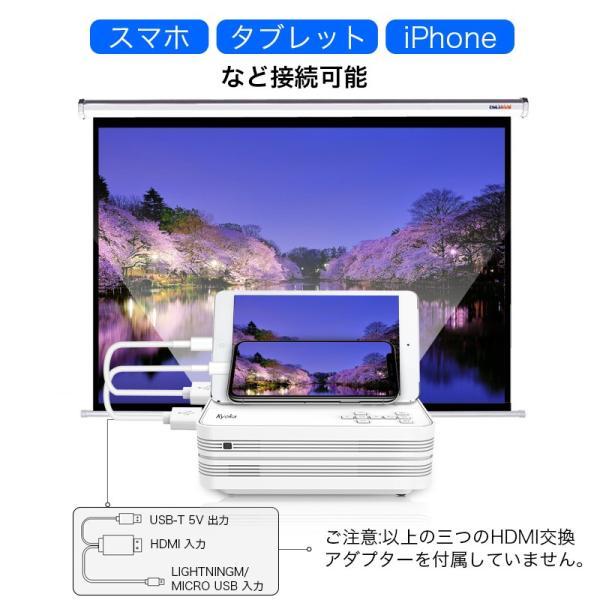プロジェクター 小型 家庭用 1080P フルHD 2400ルーメン 高画質 スマホ パソコン スピーカー内蔵 立体音声 HDMIケーブル付属 台形補正 ホームシアター usamdirect 09