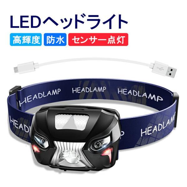 ヘッドライト 充電式 LEDヘッドライト ヘッドランプ 小型 軽量 センサー機能 高輝度 防災 防水 登山 キャンプ サイクリング ハイキング 夜釣り 非常時用