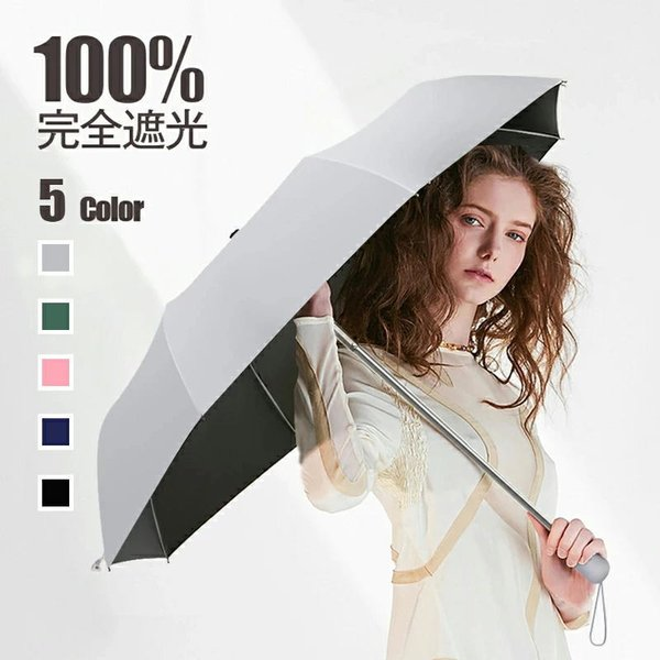 Delitoo日傘完全遮光折りたたみ傘自動開閉uvカット折りたたみ傘8本骨レディースワンタッチ雨傘晴雨兼用遮光晴雨傘濡れない遮熱