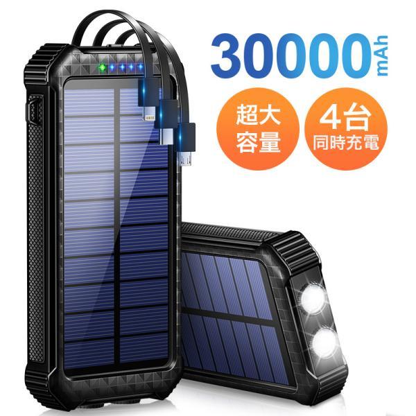 Delitooソーラーモバイルバッテリー30000mAh超大容量ソーラー充電器4台同時充電 ソーラーチャージャー急速充電防災グッ