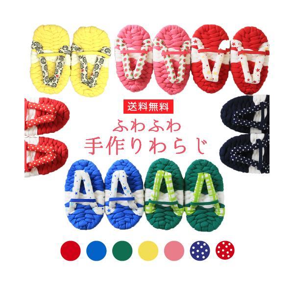 手作りわらじ選べる7種類一升餅お祝い誕生日