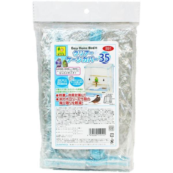 三晃商会 サンコー イージーホームバード35用 クリアーケージカバー35