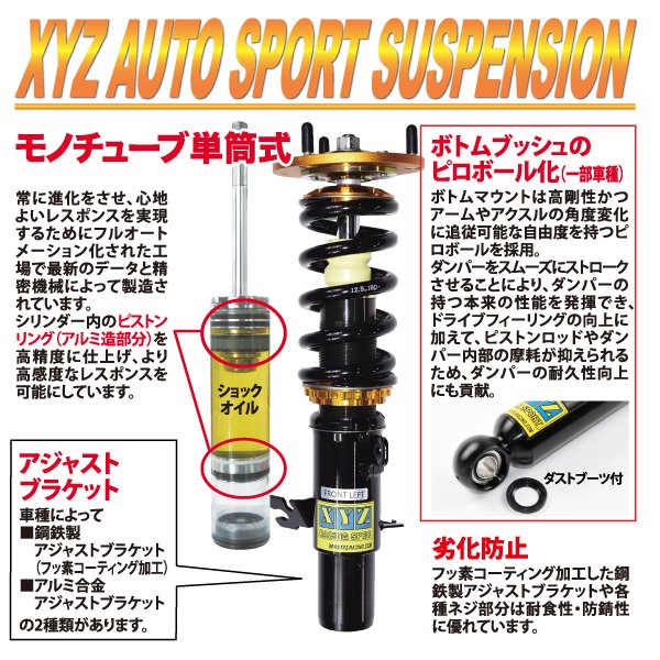 XYZ 車高調 RS Type スカイライン ハイブリッド HV37 SS-IN15-1 フルタップ車高調 全長調整式車高調 30段階減衰力調整付車高調 usautotrading3 06