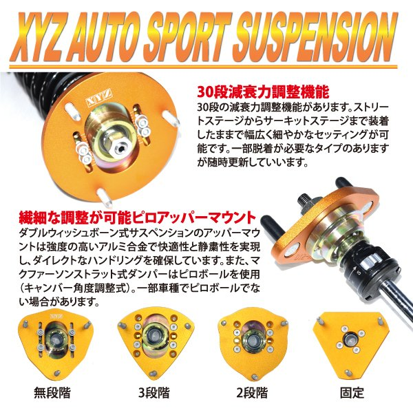 XYZ 車高調 RS Type スカイライン YV37 ZV37 ニッサン RS-IN15 フルタップ車高調 全長調整式車高調 30段階減衰力調整付車高調|usautotrading3|04