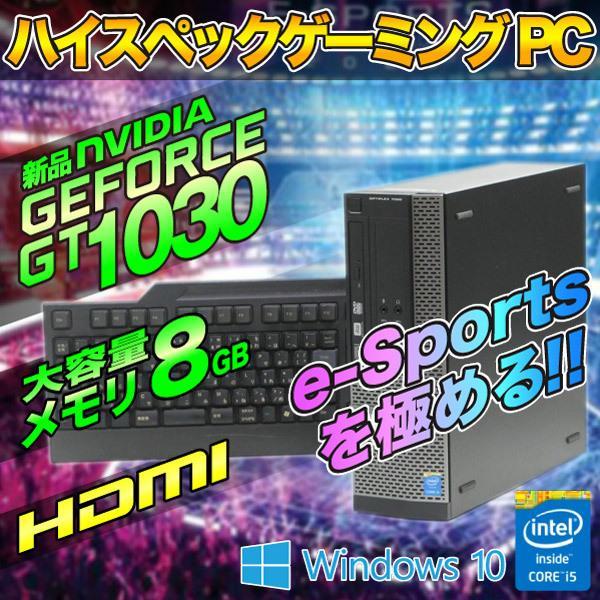 ゲーミングPC中古デスクトップパソコンDELLOptiplex7020-4590SFCorei5GeForceGT1030メモリ