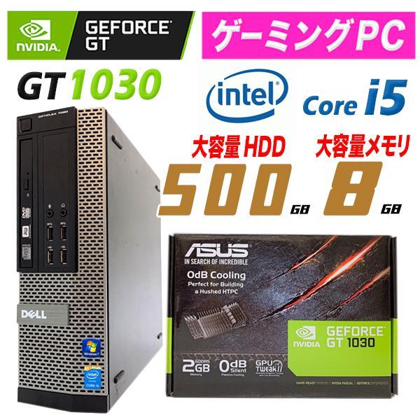 ゲーミングPC中古デスクトップパソコンDELLOptiplex7020Corei5第4世代メモリ8GBHDD500GBGeFor