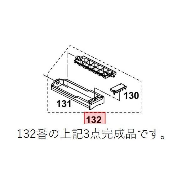 パナソニックPanasonic冷蔵庫・冷凍庫用製氷皿AS部品コード:CNRBH-132470