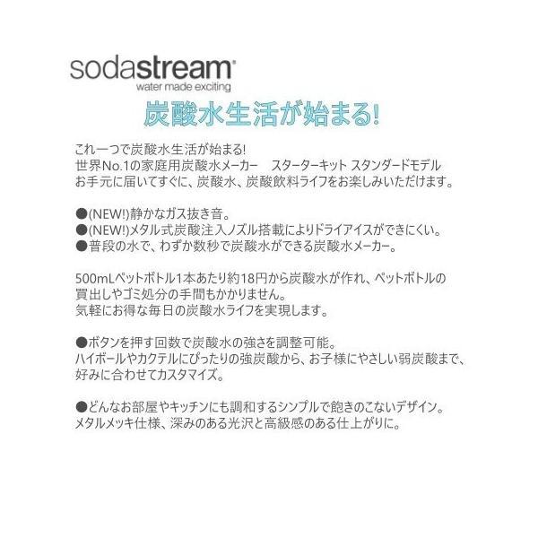 炭酸水 メーカー ジェネシスV2 ソーダ ストリーム スターターキット ホワイト|useful-life|02