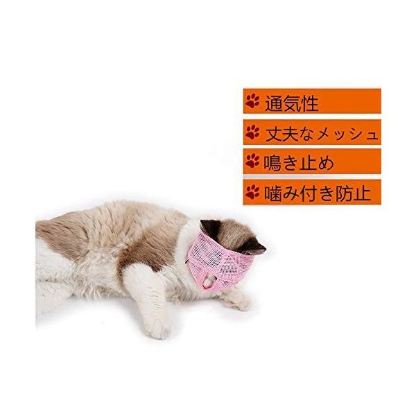 キャットマズル 猫用マスク 猫 口輪 猫爪きりマスク 噛みつき 拾い食い 防止 目隠し爪きり補助用マスク(ピンク S)|usefulforyou|05
