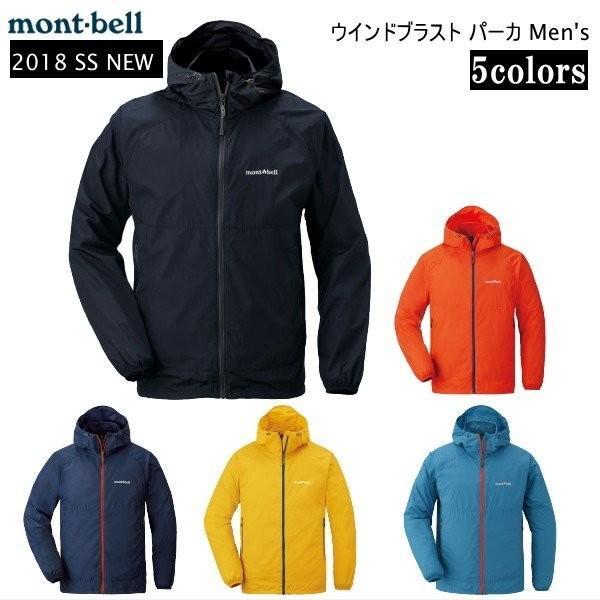 モンベルランキング1位獲得 ウインドブラスト パーカ Men's  1103242 アウトドア/パーカー/ウィンドブレーカー mont-bell モンベル