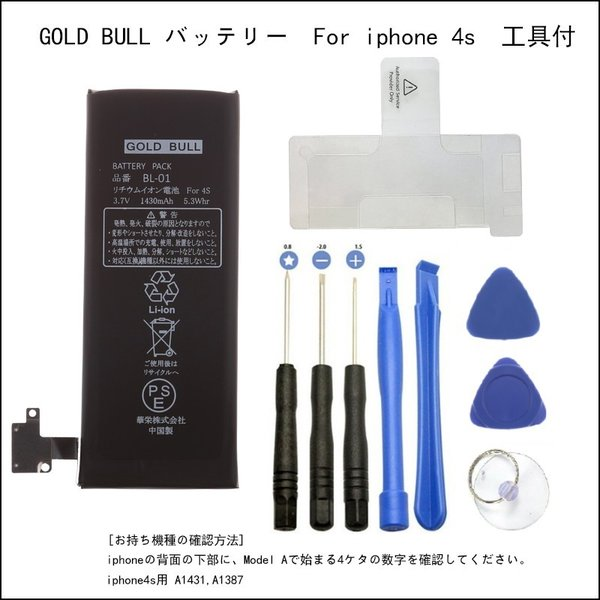 ea49e91a54 iphone4s バッテリー 交換キット Gold Bull for iPhone 4s バッテリー PSE認証品 取付工具+ ...