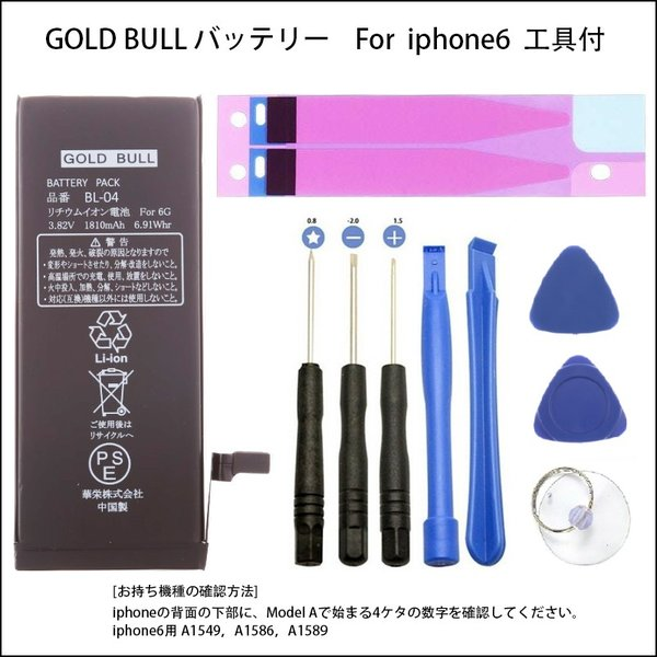 48043dc425 iphone6 バッテリー 交換キット 純正互換Gold Bull for iPhone6 バッテリー PSE認証品 取付工具 ...