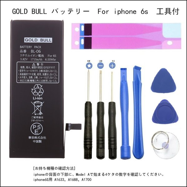 iphone6s バッテリー 交換キット Gold Bull for iPhone6s バッテリー PSE ...