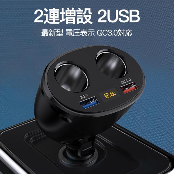  シガーソケット USB 増設 2連 車載充電器 QC3.0 4.8A カーチャージャー 電圧計付き…
