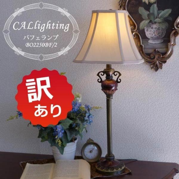 訳あり品 ランプ ライト スタンドライト アンティーク 照明 シェード おしゃれ バフェランプ BO2250BF/2 CAL lighting usf