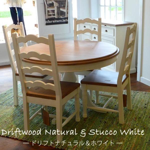 ダイニングテーブルセット 丸形 4人用 白 フレンチカントリー 無垢 パイン材 シャビーシック CD013 ドリフト& ホワイト PGT