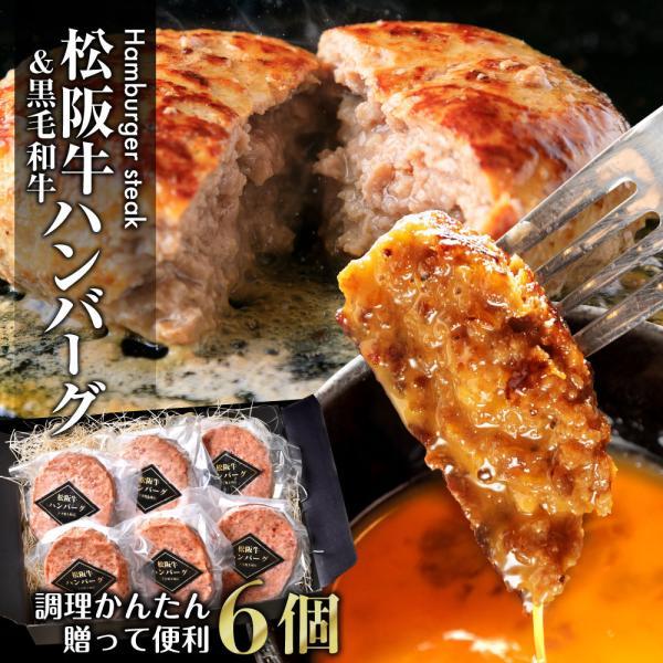 牛肉 松阪牛 ギフト ハンバーグ 720g(120g×6) 送料無料 敬老の日 お惣菜 お返し お取り寄せ グルメ