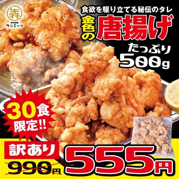唐揚げ 鶏唐揚 惣菜 から揚げ 500g 鶏 鳥 レンジOK 簡単調理 冷凍食品 弁当 お惣菜