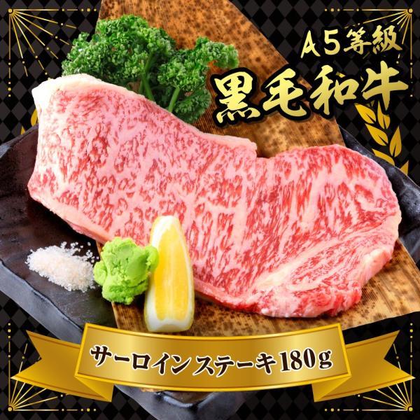 お中元 牛肉 喜ばれる ステーキ 牛肉 和牛  サーロインステーキ 180g  黒毛和牛豪華 A5等級  お取り寄せグルメ