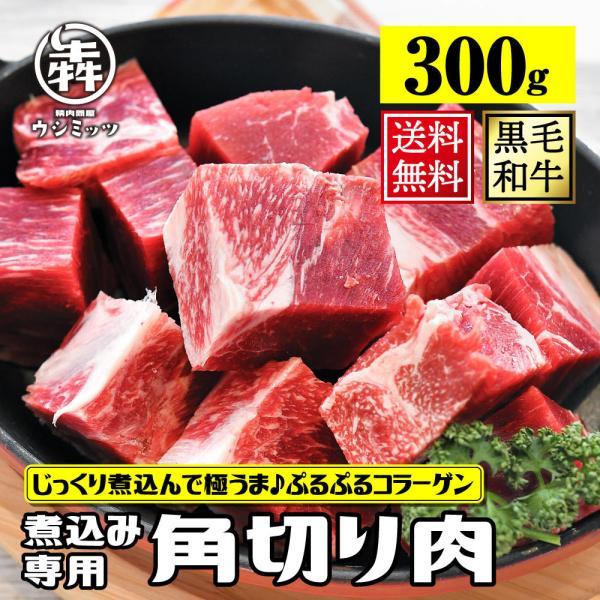 牛肉 訳あり 煮込み 黒毛和牛 角切り 300g 数量限定 お試し 牛すじ 煮込み用 グルメ ギフト