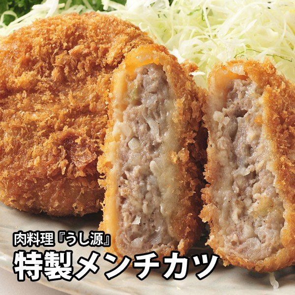 牛肉 サクッと美味しい メンチカツ めんちかつ ミンチカツ 100g×8枚入り 送料無料 冷凍便|ushigencom