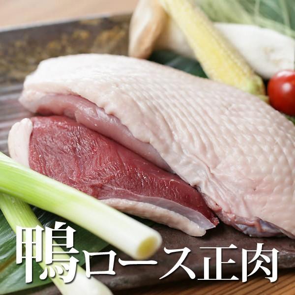 鴨肉 美味しくてヘルシー 国産 鴨ロース正肉 300g