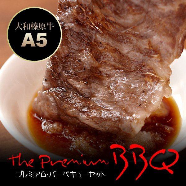 牛肉 黒毛和牛 A5 大和榛原牛 プレミアム バーベキュー BBQ セット 1.2kg + 極厚サーロインステーキ 300g付 送料無料 焼肉 焼き肉 やきにく