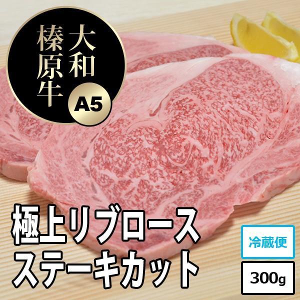 牛肉 黒毛和牛 大和榛原牛 A5 リブロース ステーキ ビッグな 300g