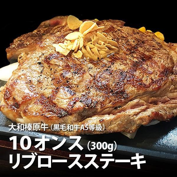 牛肉 黒毛和牛 大和榛原牛 A5 極厚 リブロース 10oz (300g)ステーキ 送料無料