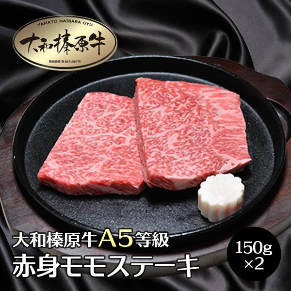 牛肉 黒毛和牛 大和榛原牛 A5 長期低温熟成 赤身モモ 肉 ステーキ 150g×2枚 送料無料