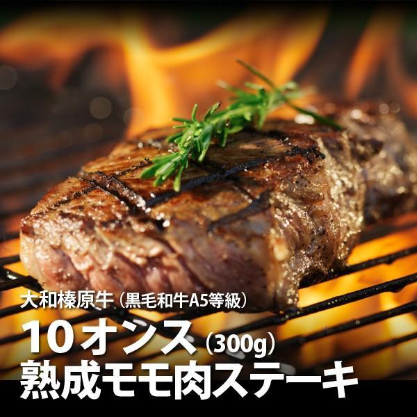 牛肉 黒毛和牛 大和榛原牛 A5 長期低温熟成 赤身モモ・もも肉 10oz(300g)ステーキ 送料無料
