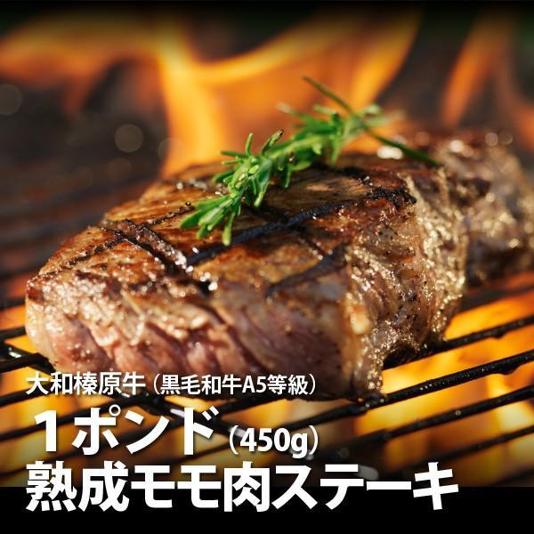 牛肉 黒毛和牛 大和榛原牛 A5 長期低温熟成 赤身モモ・もも肉 1ポンド(450g)ステーキ 送料無料