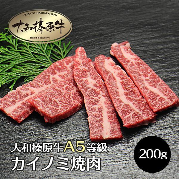牛肉 焼肉 黒毛和牛 大和榛原牛 A5 超稀少 カイノミ 焼肉用 嬉しい100g単位
